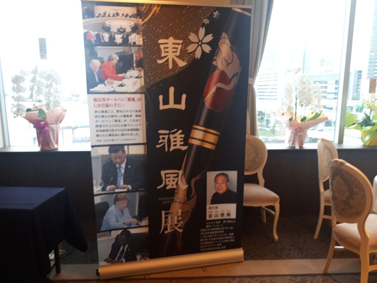 G20採用の鶴を描いた蒔絵ボールペン「雅風」を展示する「東山雅風展」参加レポート