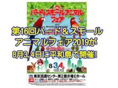第16回バード&スモールアニマルフェア2019が8月3日、4日に平和島の東京流通センターで開催