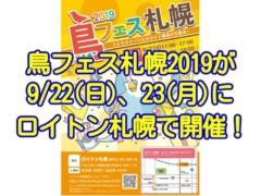 鳥フェス札幌2019が9月22日(日)、23日(月・祝)にロイトン札幌にて開催!