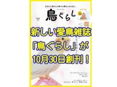 新しい愛鳥雑誌「鳥ぐらし」が2019年10月30日に創刊