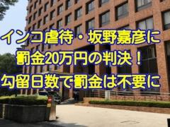 インコ虐待犯・坂野嘉彦が2019年10月18日に動物愛護法違反の罪で罰金20万円の判決!罰金の支払いが不要に