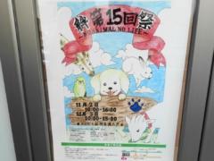 認定NPO法人TSUBASAのヤマザキ動物看護大学「絆祭」出展のチラシ・フライヤー