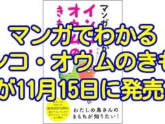 「マンガでわかる インコ・オウムのきもち」が2019年11月15日に発売!(横浜小鳥の病院の院長、海老沢和荘氏が監修)の表紙付き