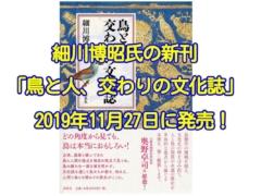 細川博昭氏の新刊「鳥と人、交わりの文化誌」が2019年11月27日に発売!