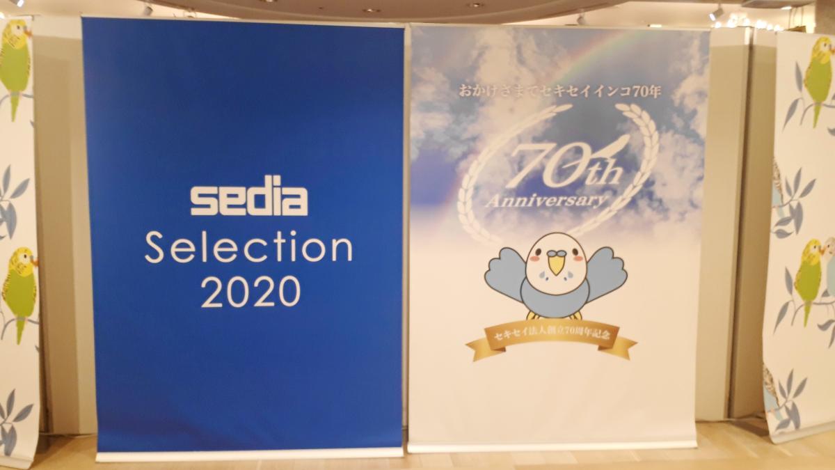 セキセイ株式会社法人化70周年記念の「sedia selection 2020」