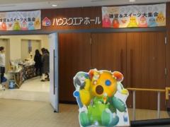 鳥フェス横浜1日目参加レポート