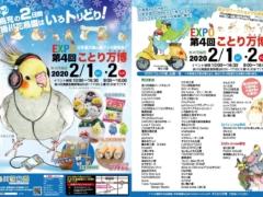 ことり万博2020は2月1日、2日に掛川花鳥園にて開催!ことり万博2020のチラシ・フライヤー