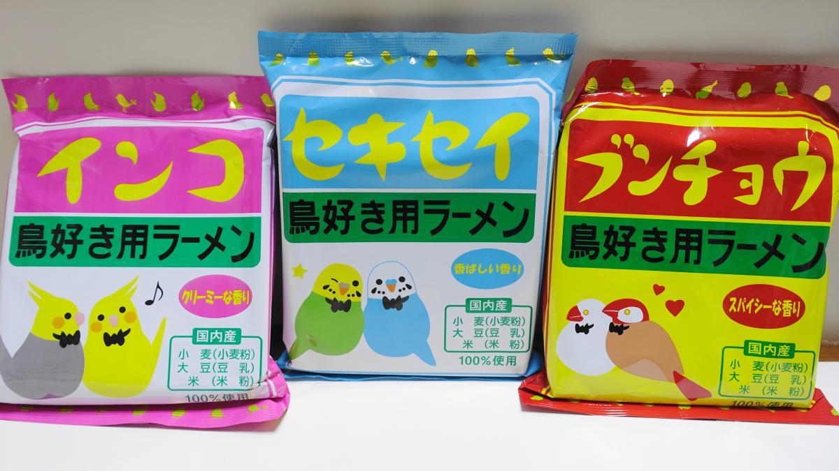 小笠原製粉の鳥ラーメン、ブンチョウラーメンとインコラーメン、セキセイラーメンの3種類のパッケージ