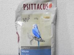 スペイン製のペレット「シッタカス」のマイクロのパッケージ