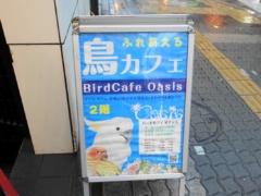 心斎橋の鳥カフェ「バードカフェ オアシス」の店頭にある看板
