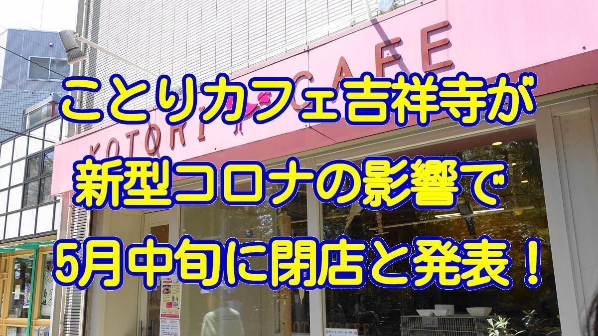 ことりカフェ吉祥寺が新型コロナウイルスの影響を受け、2020年5月中旬に閉店すると発表
