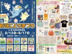 2020年8月13日より京王百貨店・新宿店にて「新宿ことりまつり」が開催(ことりカフェ主催)