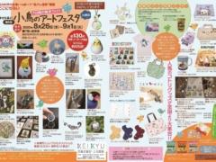 第8回小鳥のアートフェスタin横浜が2020年8月26日より京急百貨店上大岡店にて開催