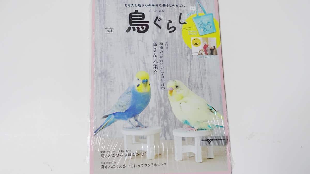 東京書店から2020年9月26日に発売された愛鳥家向け雑誌「鳥ぐらしVol2」