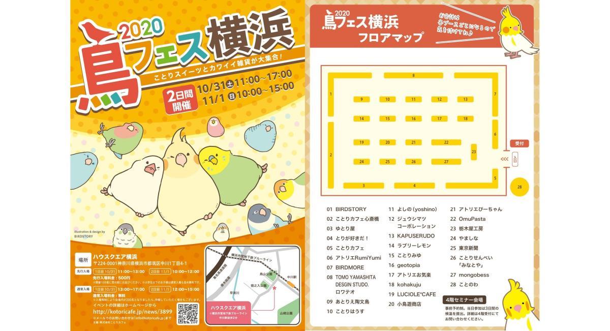 鳥フェス横浜が2020年10/31,11/1に開催!愛鳥家向けセミナーやワークショップも