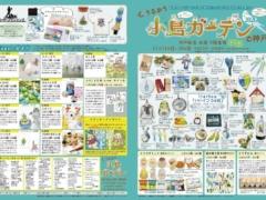 小鳥ガーデン2020が神戸阪急にて2020年11月11日~16日より開催!今回はいいインコの日にちなみ、セキセイインコが主役