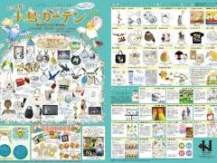 2021年2月16日より阪神梅田本店にて「心うるおう小鳥ガーデン」が開催!今回はオンラインショップで出展鳥グッズの購入も可能