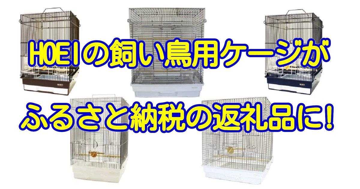 HOEIの35手のりや465オカメが愛知県みよし市のふるさと納税・返礼品に登場!ステンレスケージの返礼品も