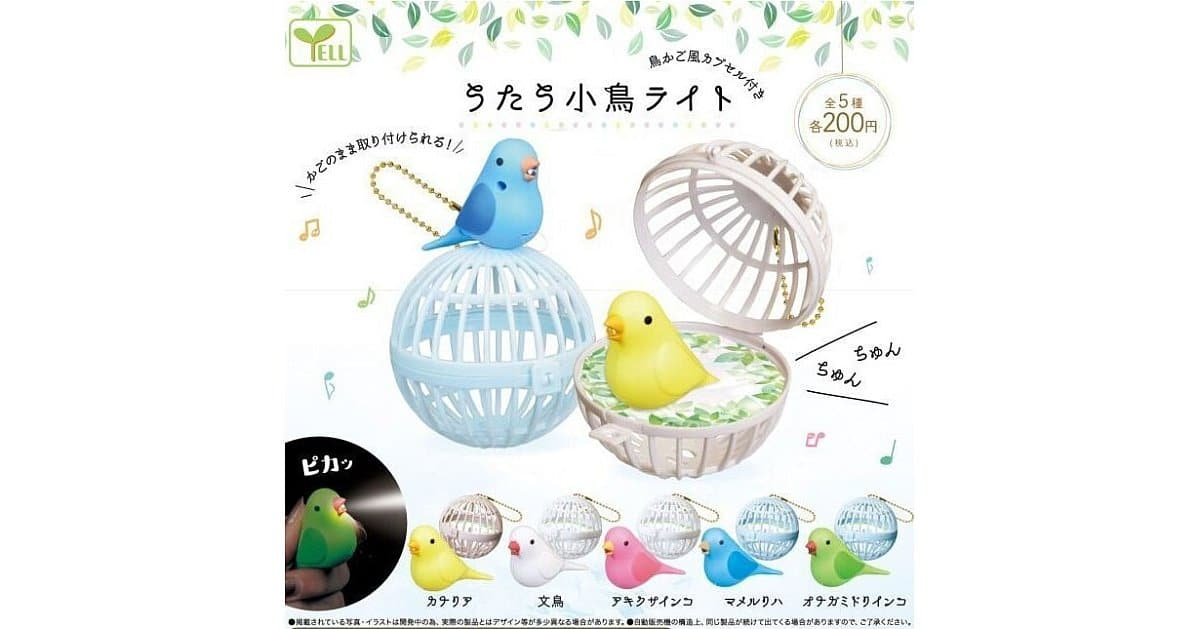 鳥ガチャ「うたう小鳥ライト」が2021年4月に発売!文鳥やカナリア、アキクサインコ、マメルリハが歌って光るかわいいガチャガチャ
