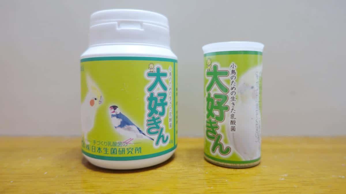大好きん小鳥用の45gと12gタイプの写真。乳酸菌補助食品としての効果とメリットを紹介