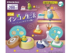 鳥ガチャ「インコと生活~いっしょにおやすみ編」が2021年8月21日よりターリンインターナショナルより発売!
