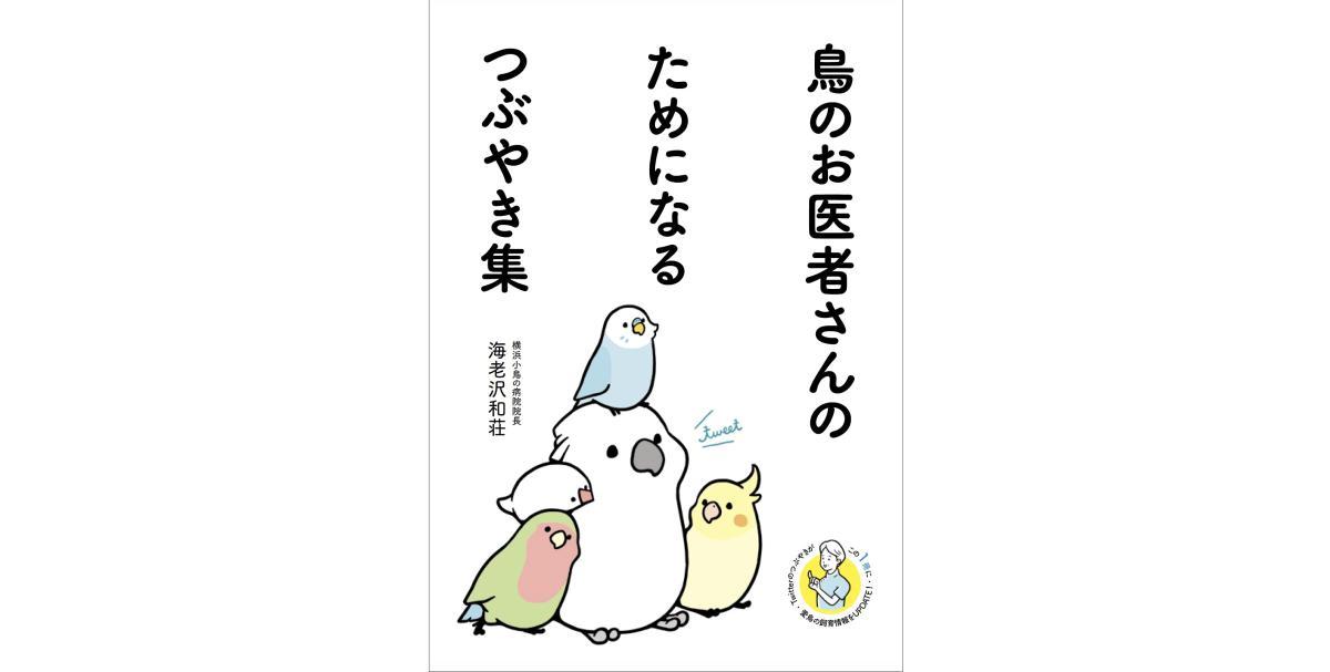 横浜小鳥の病院・海老沢和荘(獣医師)のTwitter投稿をまとめた「鳥のお医者さんのためになるつぶやき集」が2021年10月8日に出版発売