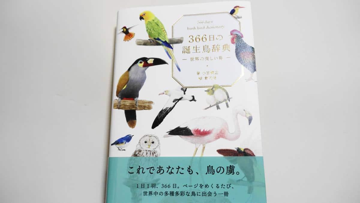 2021年9月23日発売の「366日の誕生鳥辞典はいろは出版より出版