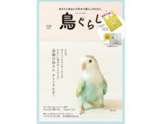 鳥ぐらしVol3が2021年9月24日に発売!表紙はことりカフェのコザクラインコ