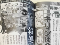 2021年10月12号の雑誌「週刊女性」に掲載された、滋賀県のめっちゃおもろい動物園と堀井動物園の関係性を報じた取材記事